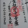 【会津三十三観音】第十二番札所 田村山観音【会津めぐり】