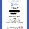 2021#01  G検定に合格しました (勉強法・所感など)