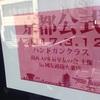 【人生初の試合】APS京都公式練習会【メンタルぐだぐだ日記】