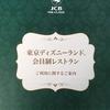「JCB THE CLASS」2018~東京ディズニーランド 幻の『Club〇〇』申し込み方法が変わりました