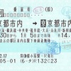 京都市内→京都市内 乗車券