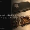 ナカミチ PA-304 カスタム・メンテナンス   ('21 7)  整備録