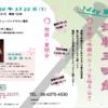 津軽三味線1Day講座のお知らせ📝