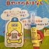 小学校から双方向オンライン学習の連絡が!図書館電子書籍で英検3級問題演習の案内も~大阪の小学校も頑張っている