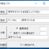 【python】【tkinter】【PyPDF2】PyPDF2を用いてPDFのページ数を知る