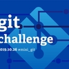 git challenge#12に参加してきた