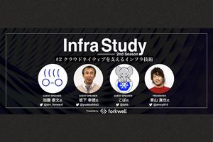 Infra Study 2nd #2「クラウドネイティブを支えるインフラ技術」のスポンサーLTに登壇します