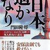 『日本、遥かなり エルトゥールルの「奇跡」と邦人救出の「迷走」』 感想①