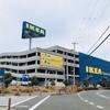 IKEAは人であふれ、ニトリがガラガラだった休日