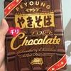 ペヤング ギリチョコレート
