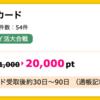 【ハピタス】ダイナースクラブカードが20,000pt(20,000円)にアップ! 更に10%の高効率でマイルを貯められるの新規入会キャンペーンも!