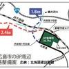 日本ハムは新球場を北広島市内に建設することを正式決定・・・BRTはどうでしょう