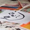 マラウイで習字のイベントを開催しました!!