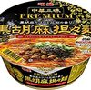 【食べてみた】明星 中華三昧 PREMIUM 黒胡麻担々麺 (明星)