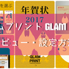 アプリで年賀状作成‼︎「GLAM PRINT-グラムプリント-」でいつもよりオシャレで上質なはがき印刷 | レビュー・感想