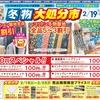 福岡井尻駅前店「冬物大処分市&お得意様ご招待セール」開催☆