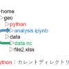 Python 違う階層のファイルを読み込む(READ)