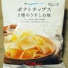 ファミリーマート ポテトチップス 2種のうすしお味