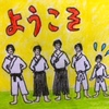 稽古日記~初めての出稽古 article13