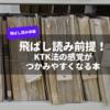 【飛ばし読み体験】飛ばし読み前提!KTK法の感覚をつかみやすくなる本