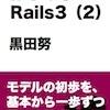 『はじめる! Rails3(2)』の正式版を公開しました!