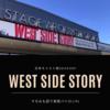 【WSS】ウエストサイドストーリーseason1を見た宮野さんのオタクの感想