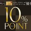 【5日間限定】エポスカード利用でポイント11%に!今年も「10%ポイントプレゼント5DAYS」開催!
