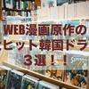 【韓国ドラマ】Web漫画原作の大ヒット韓国ドラマ3選!!