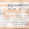 【悲報】府中多摩川10k トロヒーもらっちった