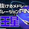 【ニコメド】駆け抜けるメドレーコラボレーションFINAL・全パートレビュー【NEPTUNE】