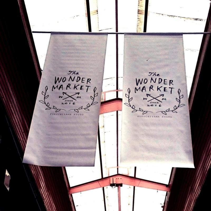 毎月第4日曜開催!「福知山ワンダーマーケット」に行って来ました♪