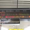 青春18切符〜大阪から広島へ①