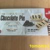 今夜のおやつ!業務スーパー ARRUABARRENA 『チョコレートパイ』を食べてみた!
