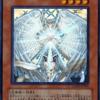 2008年発売の遊戯王カードの中で  どのカードが最もレアなのか?