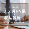 【はてなブログ】12月PV・収益まとめ~2万PV割れするも収益伸びる~