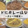 【雑学】インドにカレーという食べ物は存在しない ~カレーの歴史~