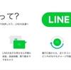 LINE Payが、登録ユーザー数が世界1,000万人を突破