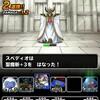 level.330【ウェイト90・Sランク以下】大魔宮の頂上!!【同時攻略】