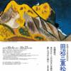 [講演会]★(当館学芸員)「田辺三重松 生誕120年記念展 ギャラリーツアー」