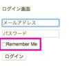 認証におけるRemember Meの仕組み