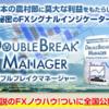 「熊本の農村部に莫大な利益をもたらした秘密のシグナルインディケーター「ダブルブレイクマネージャー」」のガチンコレビュー