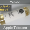 【VAPE】Yailabo AppleTobacco レビュー