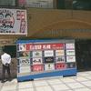 大衆串横丁 てっちゃん 南1条店 / 札幌市中央区南1条西5丁目 プレジデント松井ビル 1F