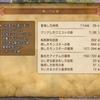 DQ11冒険誌 2017/08/02