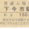 東武鉄道  硬券入場券 4