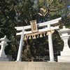 願いが叶うと有名な神社、『事任八幡宮(ことのままはちまんぐう)でパワー充填してきました!
