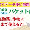 mineoのパケット放題(+350円)で在宅勤務や休校を乗り切れる!?