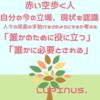 第2の城 マヤ暦エネルギー 赤い空歩く人の13日間がはじまるよ(*^▽^*)