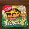 キャベツたっぷり!明星一平ちゃん・焼きそば夜店の焼きそば 徳島県産すだち使用・すだちポン酢醤油味は夏にピッタリのさわやかな味だったよ٩( 'ω' )و