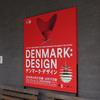 【岐阜県現代陶芸美術館】デンマーク・デザイン展に行ってきました〜!